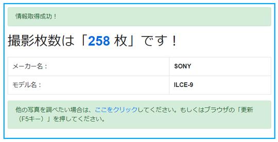 α9count.jpg